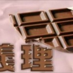 バレンタインで義理チョコから好感度を上げて本命になる3つの方法