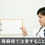 蕁麻疹の症状が出た時にお風呂は大丈夫?注意するNGな事は!