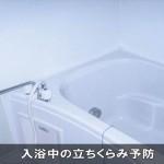 風呂で立ちくらみが頻繁にする原因は!オススメの予防対策は!