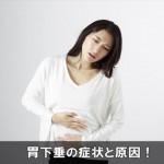 胃もたれや吐き気が続く症状の時は胃下垂に注意!原因はコレ!