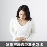 急性胃腸炎を治す食事方法は!いつから制限なく食べればいいのか
