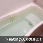 下痢と腹痛の症状が辛い時お風呂はいいの?オススメの入浴方法!