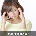 背中や胸が繰り返し痒く赤い症状は色素性痒疹!原因は何か!