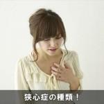 胸が痛く苦しくなる病気は狭心症!症状によって種類がある!