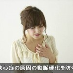 胸が苦しくなる狭心症の原因となる動脈硬化の治し方と予防対策