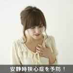 寝ている時に胸が苦しくなる安静時狭心症を治して予防する方法