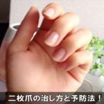 二枚爪になった時の対処法と治し方はコレ!再発防止の予防方法