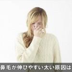 鼻毛が伸びるのが早い原因や太いのはなぜか!体質は関係ある?