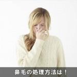 邪魔な鼻毛の正しい処理の方法はコレ!気をつけたい注意点!