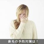 長く太い鼻毛が伸びないようにする3つのオススメの予防対策!