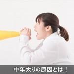 お腹周りが気になる中年太りの原因は基礎代謝の低下と老化!