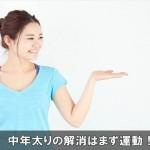中年太りを解消して予防していく第一歩は運動!効果と方法!