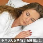 中年太りの原因となる良くない睡眠と予防する睡眠の違いは!