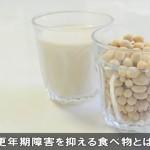 更年期障害の症状を抑えて予防するオススメの食べ物対策とは!