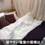 入眠障害の治し方!寝やすい寝室の環境を作っていくポイント!